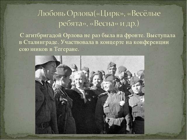 С агитбригадой Орлова не раз была на фронте. Выступала в Сталинграде. Участв...