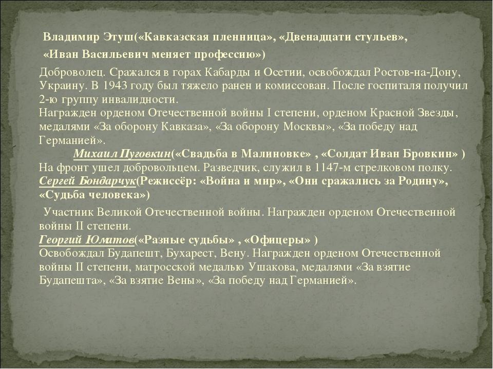 Владимир Этуш(«Кавказская пленница», «Двенадцати стульев», «Иван Васильевич...