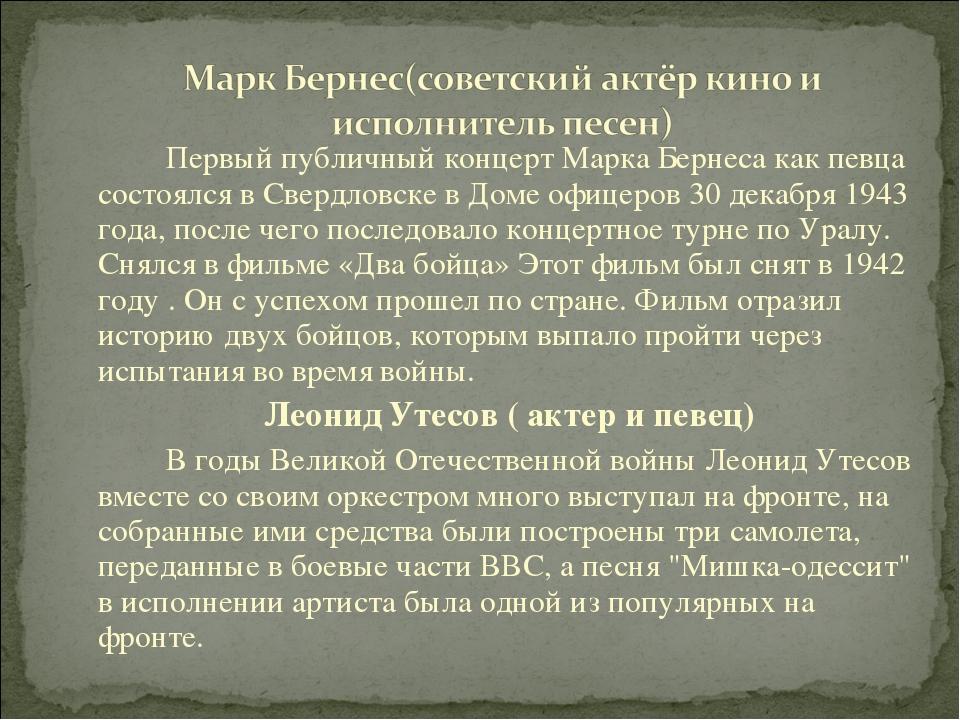 Первый публичный концерт Марка Бернеса как певца состоялся в Свердловске в...