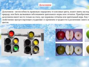 Дальтонизм - неспособность правильно определять те или иные цвета, может имет