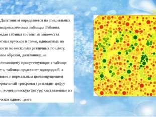 Дальтонизм определяется на специальных полихроматических таблицах Рабкина. К