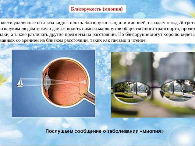 При близорукости удаленные объекты видны плохо. Близорукостью, или миопией, с...
