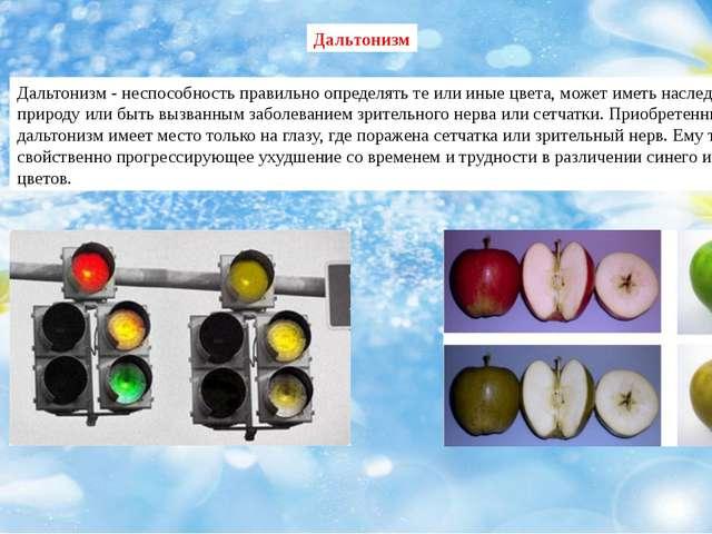 Дальтонизм - неспособность правильно определять те или иные цвета, может имет...
