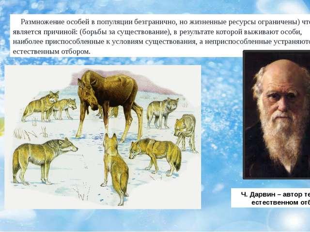 Размножение особей в популяции безгранично, но жизненные ресурсы ограничены)...