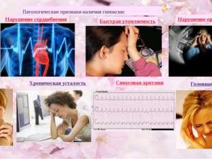 Патологические признаки наличия гипоксии: Хроническая усталость Головная боль