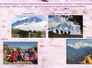 В различных климатических условиях горная болезнь возникает на разных высота