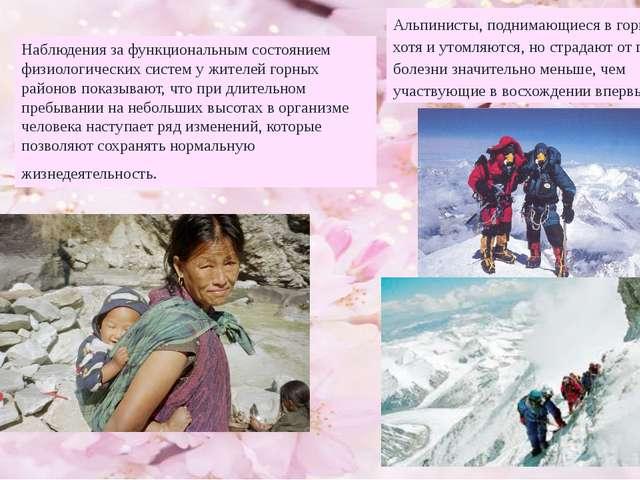 Альпинисты, поднимающиеся в горы повторно, хотя и утомляются, но страдают от...