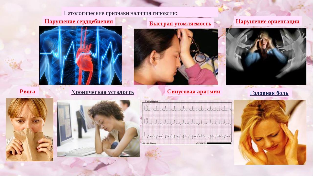 Патологические признаки наличия гипоксии: Хроническая усталость Головная боль...