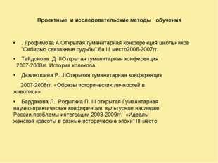 Проектные и исследовательские методы обучения . Трофимова А.Открытая гуманита