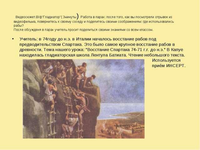 Учитель: в 74году до н.э. в Италии началось восстание рабов под предводительс...