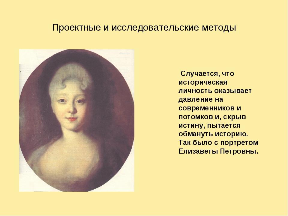 Проектные и исследовательские методы Случается, что историческая личность ока...