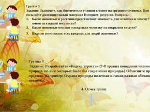 Группа3 Задание: Выясните, как биотические условия влияют на организм челове
