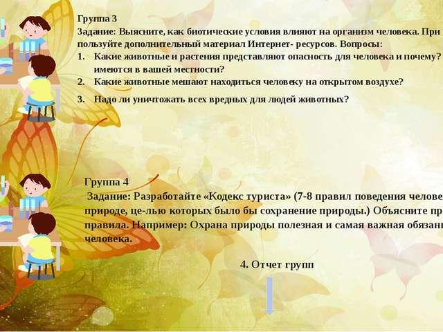 Группа3 Задание: Выясните, как биотические условия влияют на организм челове...