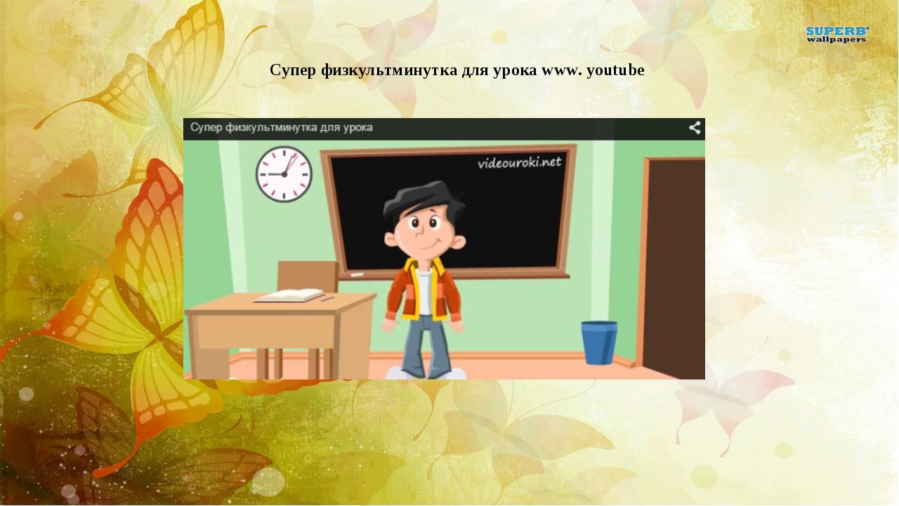Супер физкультминутка для урока www. youtube