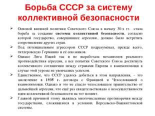 Основой внешней политики Советского Союза к началу 30-х гг. стала борьба за с