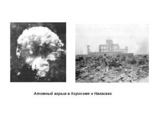 Атомный взрыв в Хиросиме и Нагасаки