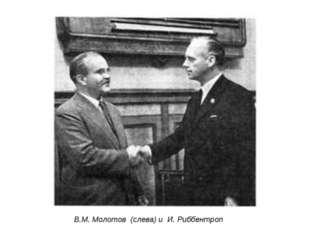 В.М. Молотов (слева) и И. Риббентроп