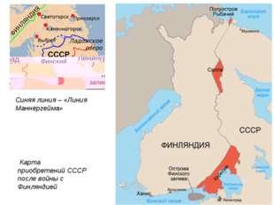 Карта приобретений СССР после войны с Финляндией Синяя линия – «Линия Маннер