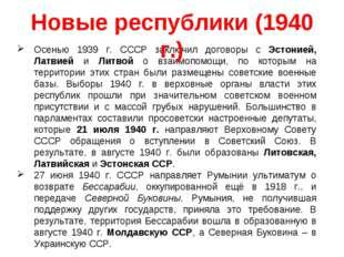 Осенью 1939 г. СССР заключил договоры с Эстонией, Латвией и Литвой о взаимопо