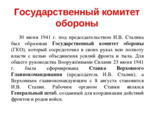 30 июня 1941 г. под председательством И.В. Сталина был образован Государствен