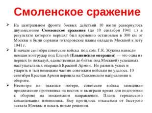 На центральном фронте боевых действий 10 июля развернулось двухмесячное Смоле
