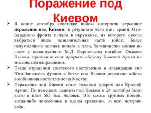 Поражение под Киевом В конце сентября советские войска потерпели серьезное по