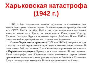 1942 г. был ознаменован новыми неудачами, поставившими под вопрос само сущест