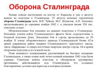 Немцы повели наступление на восток от Харькова и уже к августу вышли на подст