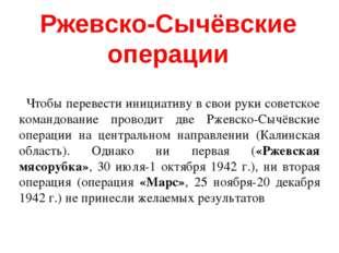 Чтобы перевести инициативу в свои руки советское командование проводит две Р
