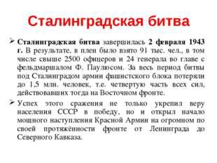 Сталинградская битва Сталинградская битва завершилась 2 февраля 1943 г. В рез