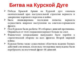 Победа Красной Армии на Курской дуге означала окончательный крах наступательн