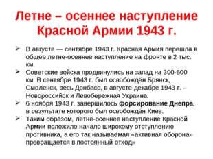 Летне – осеннее наступление Красной Армии 1943 г. В августе — сентябре 1943 г
