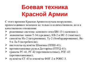 С этого времени Красная Армия получала вооружение, превосходившее немецкое не