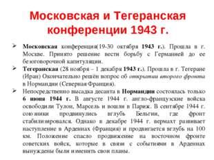 Московская конференция(19-30 октября 1943 г.). Прошла в г. Москве. Принято ре