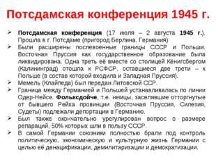 Потсдамская конференция (17 июля – 2 августа 1945 г.). Прошла в г. Потсдаме (