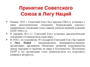 Осенью 1933 г. Советский Союз был признан США и установил с ними дипломатичес