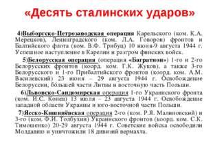 4)Выборгско-Петрозаводская операция Карельского (ком. К.А. Мерецков), Ленинг