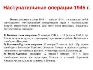 Боевые действия в конце 1944 г. – начале 1945 г. ознаменовали собой освобожд