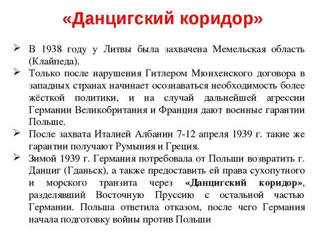 В 1938 году у Литвы была захвачена Мемельская область (Клайпеда). Только посл...