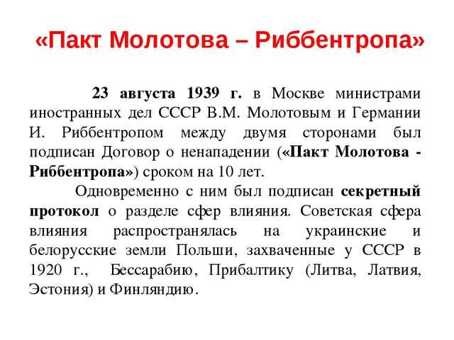 23 августа 1939 г. в Москве министрами иностранных дел СССР В.М. Молотовым и...