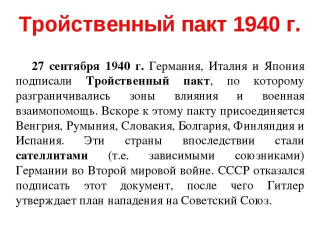 27 сентября 1940 г. Германия, Италия и Япония подписали Тройственный пакт, по...