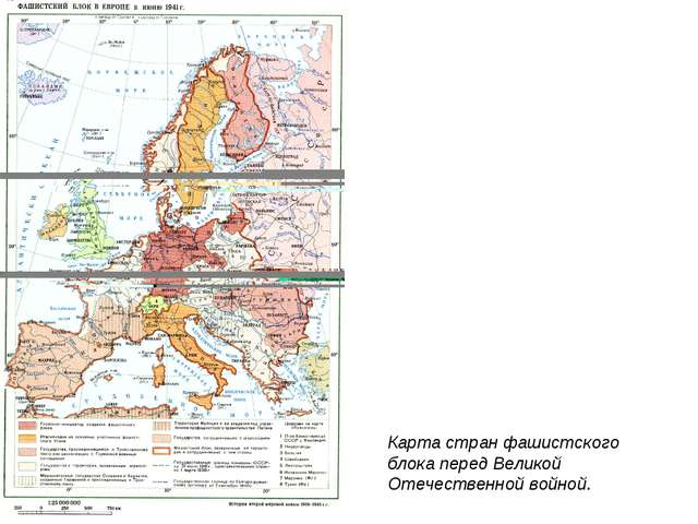 Карта стран фашистского блока перед Великой Отечественной войной.