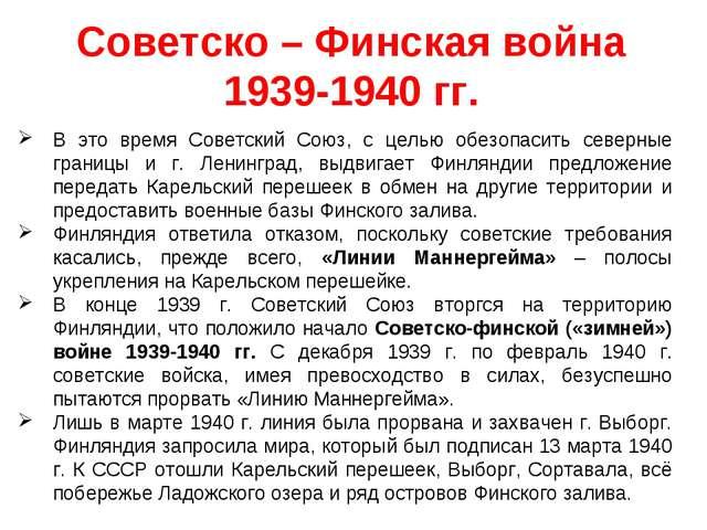 Советско – Финская война 1939-1940 гг. В это время Советский Союз, с целью об...