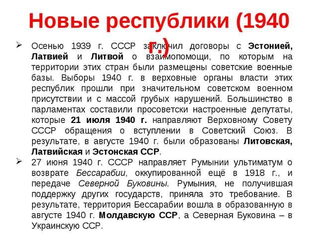 Осенью 1939 г. СССР заключил договоры с Эстонией, Латвией и Литвой о взаимопо...