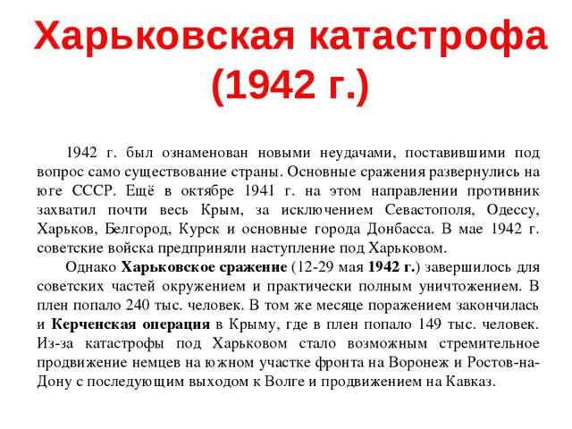 1942 г. был ознаменован новыми неудачами, поставившими под вопрос само сущест...