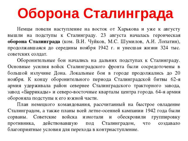 Немцы повели наступление на восток от Харькова и уже к августу вышли на подст...