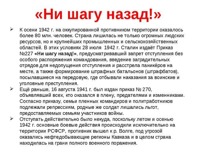 К осени 1942 г. на оккупированной противником территории оказалось более 80 м...