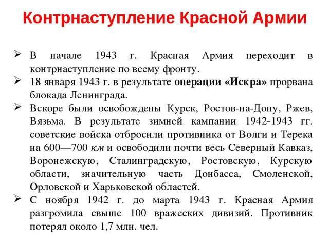В начале 1943 г. Красная Армия переходит в контрнаступление по всему фронту....