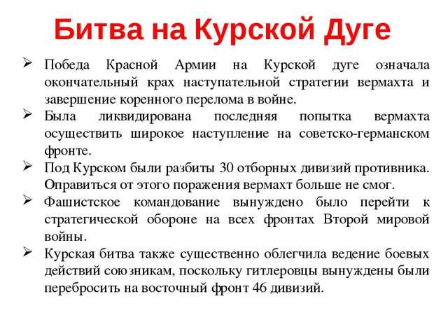 Победа Красной Армии на Курской дуге означала окончательный крах наступательн...