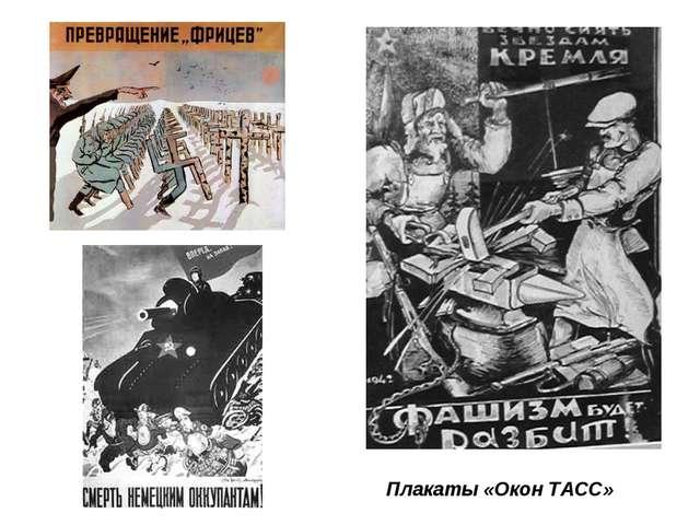 Плакаты «Окон ТАСС»